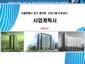 서울시 오피스텔 신축 사업계획서