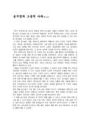 송시열과 그들의 나라 독서감상문(2)