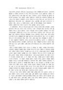 영화쉐도우랜드 감상문(3)