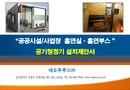 사업장 흡연실 공기청정기 설치제안서