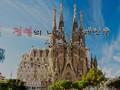 스페인의 중세시대 역사탐구보고서