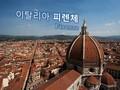 이탈리아피렌체 Firenze 탐구조사 보고서