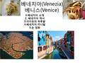 베네치아의 역사 보고서(베니스(Venice)
