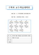 5학년 수학과 수업안(정육면체의 전개도그리기)