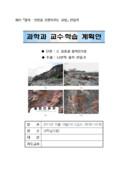 4학년과학 수업 전개안(지층과 화석)