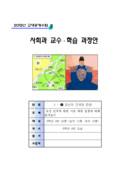 5학년 교내 공개수업 지도안(조선 건국에 대한 서로 다른 입장에 대해 알아보기)