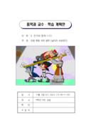 5학년 음악 수업안(만화 영화속의 음악 날아라 슈퍼보드)