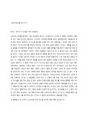 영화쉐도우랜드 감상문(4)