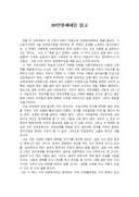 88만원세대 독후감(3)