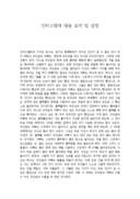 인터스텔라 감상문(3)