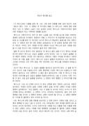 영화쉐도우랜드 감상문(2)