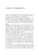 간축객서 독후감(4)