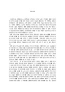 박하사탕 감상문(2)