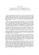 인문학으로 읽는기독교 이야기(효율 평등 생명의 경제학)(2)