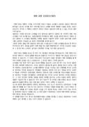 영화귀향 감상문(2)