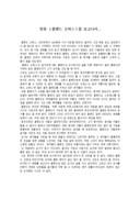 영화 홀랜드오퍼스 감상문(2)