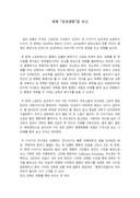 영화중경삼림 감상문(3)