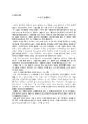 아내가결혼했다 독서감상문(3)