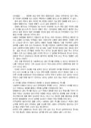 영화 아이 엠샘 감상문(2)