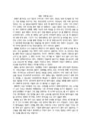 영화귀향 감상문(3)