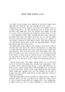 제주대박물관 현장답사 보고서