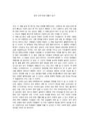 한국 근대 민중생활사 독후감