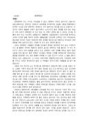 오아시스 감상문(2)