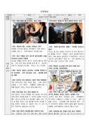 신문비교 일본군위안부 한일 합의