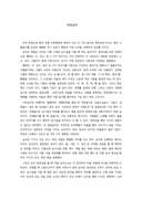 중요무형문화재 제113호 노악감상문