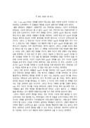 영화 아이엠 샘(I am Sam) 감상문(2)