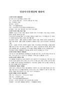 인천아시안게임 보고서(2)