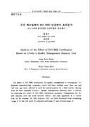 국내 제조업체의 ISO9000 인증취득 효과