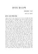 한국의 명시산책보고서
