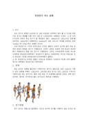 체육과 교수학습 계획안(육상경기)