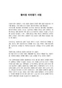황석영바리데기 북리뷰