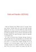Pride and Prejudice 독후감(영어)
