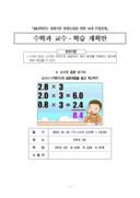 수학과 교수학습 계획안(소수와 자연수의 곱셈방법을 알고 계산하기)