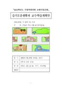 2학년 슬기로운 생활과 교수 학습 계획안(마을의 주요건물 표시)