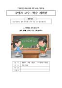 초등학교2학년 국어과교수 학습 계획안(친구와 다섯 고개)
