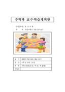 초등학교 4학년 수학과교수 학습 계획안(정삼각형의 성질을 알수 있다)