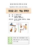 국어과 교수학습 계획안(조사한 내용을 분류하는 방법을 알 수 있다)