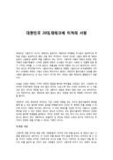 대한민국 20대 재테크에 미쳐라 독후감