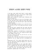 김정운의 노는만큼 성공한다 독후감