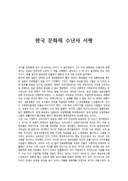 한국 문화재 수난사 독후감