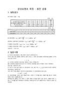 관성모멘트측정-회전 운동실험 보고서