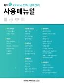 페이존  사용매뉴얼(online 인사/급여관리)
