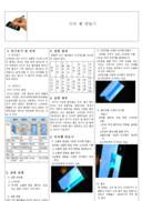 터치 펜 만들기 과학탐구 보고서