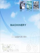 산업기계업체 회사소개서