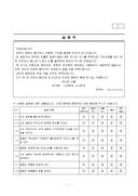 기업의 사회적 책임활동에 관한 연구조사 설문지 양식
