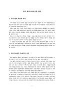 한국 쌀과 UR농산물 협상